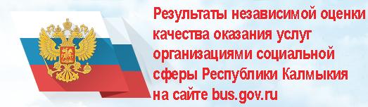 Результаты независимой оценки качества оказания услуг организациями социальной сферы Республики Калмыкия на сайте bus.gov.ru